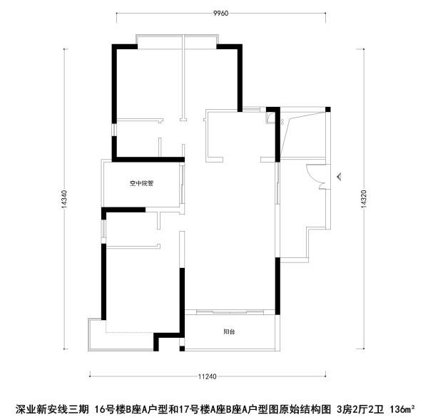 深业新安线三期16号楼B座A户型和17号楼A座B座A户型图原始结构图 3房2厅2卫 136m²