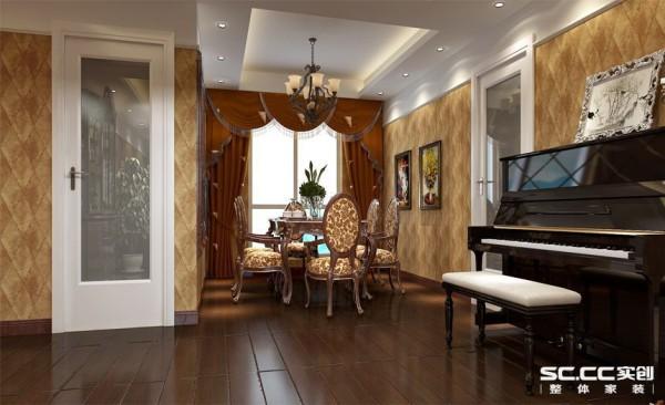 餐厅设计: 餐客厅的空间讲究对称且划分简单合理,给了主人们更充裕的自由活动空间。 亮点:窗帘的装饰显得高贵奢华典雅,同时兼有餐厅的温馨浪漫与大气