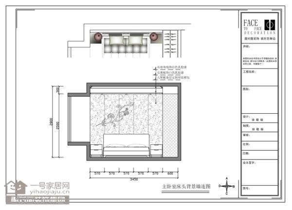 橡树湾94平新中式风格床头墙分布图【武汉一号家居网】