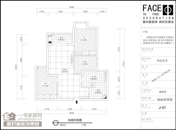 橡树湾94平美式乡村风格地面材质图【武汉一号家居网】