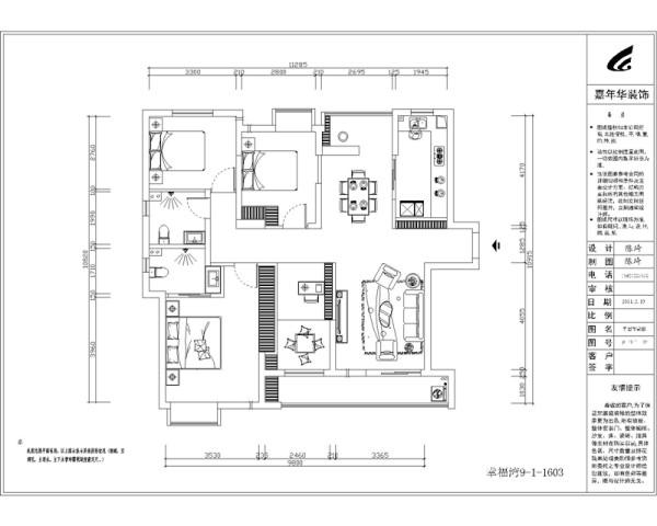 本案初步设计是为了三口之家而定的,追求实用、舒适和个性解放,就特别强调希望家是一个放松身心的港湾。本人在整体风格上把握了主人的生活特点和爱好,再综合了房屋的布局的情况,来为客户量身制作一个温馨的家。