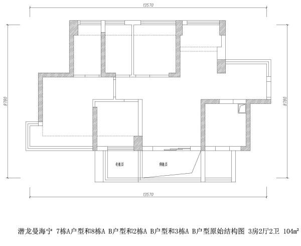 潜龙曼海宁 7栋A户型和8栋A B户型和2栋A B户型和3栋A B户型原始结构图 3房2厅2卫 104m²