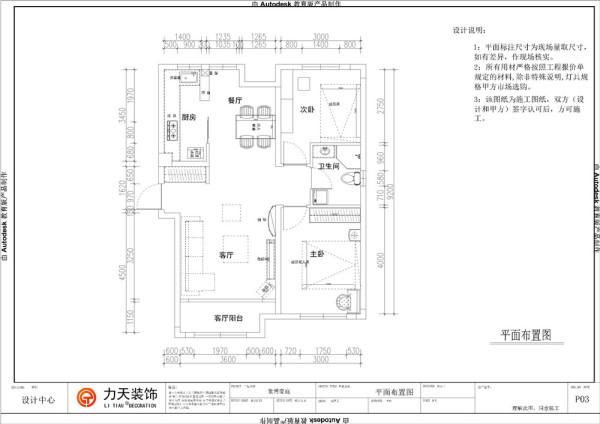 进入户门左手方是厨房,厨房正对的是餐厅。右手方是客厅带有一个阳台,对着入户门的是卫生间卫生间的两侧分别是主卧室和次卧室。