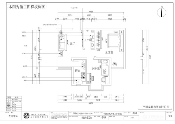该户型为东和家园小区两室一厅一厨一卫70平米的户型。