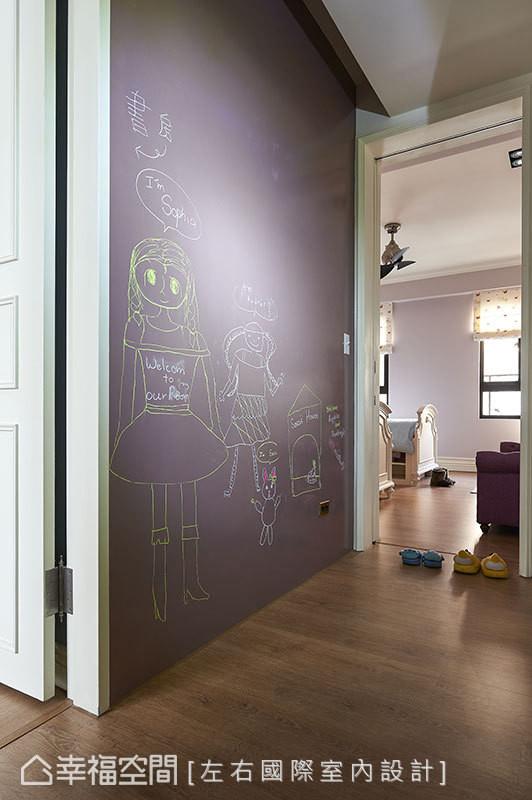 紫色黑板漆墙面是小女孩的涂鸦画板,也宣告这是小朋友的专属楼层。