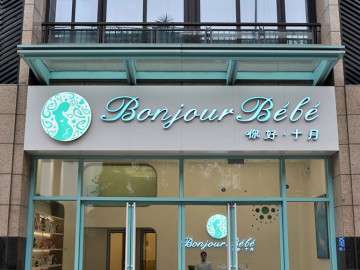 你好十月--广州月子会所软装设计