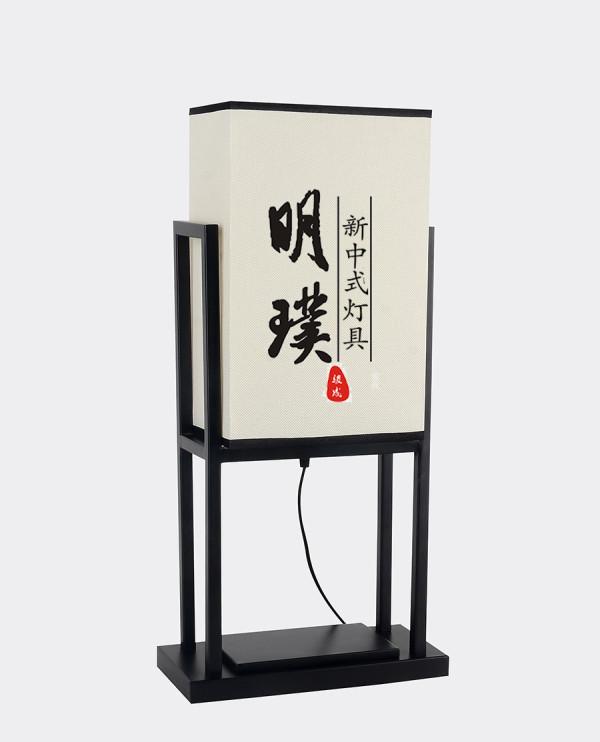 现代简约布艺明璞新中式台灯
