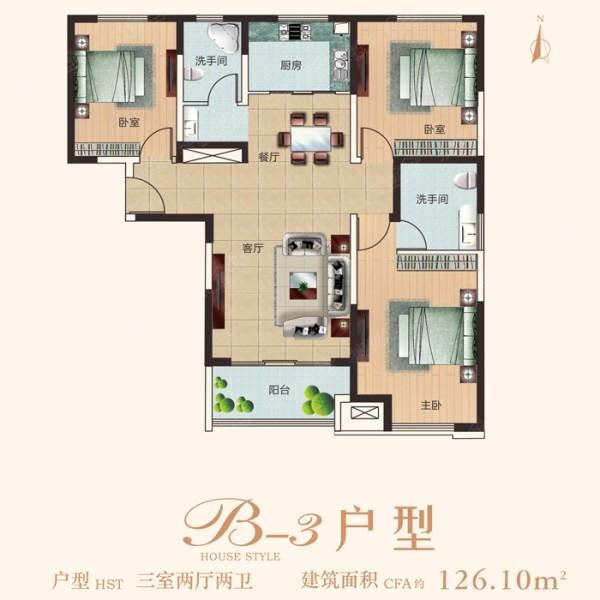 三室两厅129平户型案例