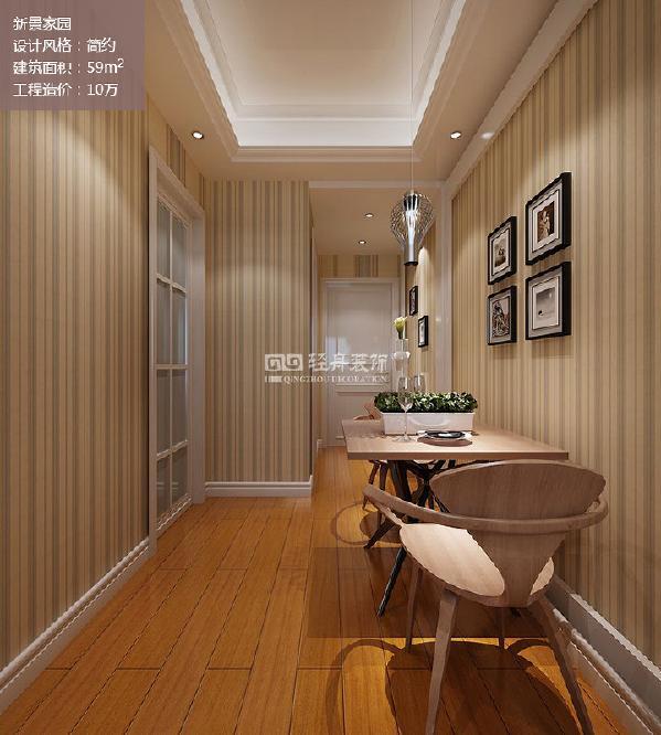 餐厅墙面采用深浅相间的条纹壁纸,让整个空间变的温馨起来。