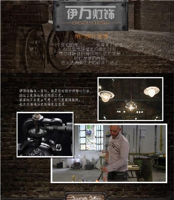 每一盏灯,都是经过设计师精心打造,经过了复杂的做旧烤漆工艺,浓浓的工业复古气息……时代发展得再快,也无法消弭历史的碎片与遗迹……