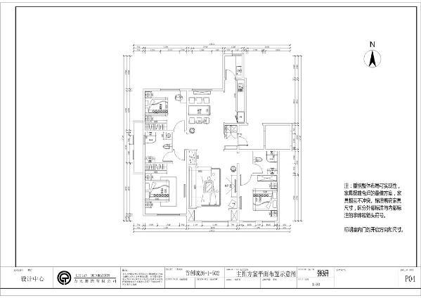 本套案例是位于北辰区的半湾半岛小区,三室两厅一厨两卫的户型,共137平米。户型分布是这样的