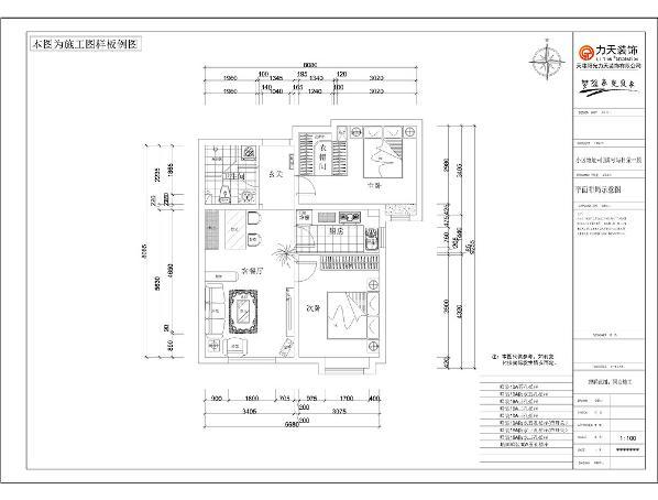 本案为诺德花园两室一厅一厨一卫90㎡户型,该户型标准两室户型,外带单独的储物间,后期会对房间功能安排略有改造。