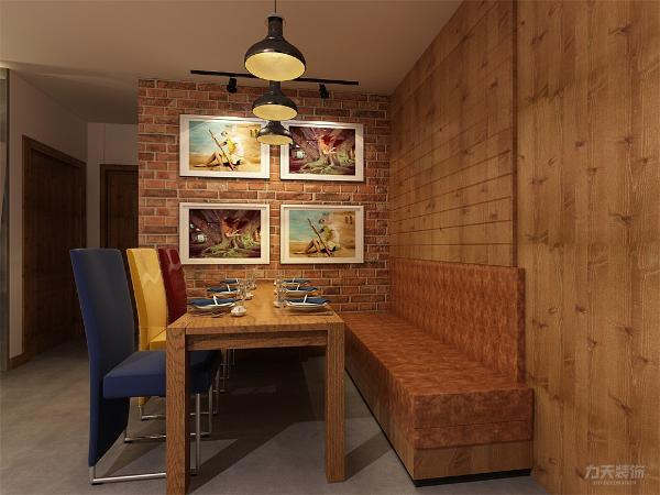 餐厅背景墙采用和客厅统一的砖墙,一边设立卡座来减少用餐所占的空间面积,餐桌采用原木色,而餐椅采用红、黄、兰、增加空间的色彩度,客餐的照明采用吊灯和轨道射灯结合