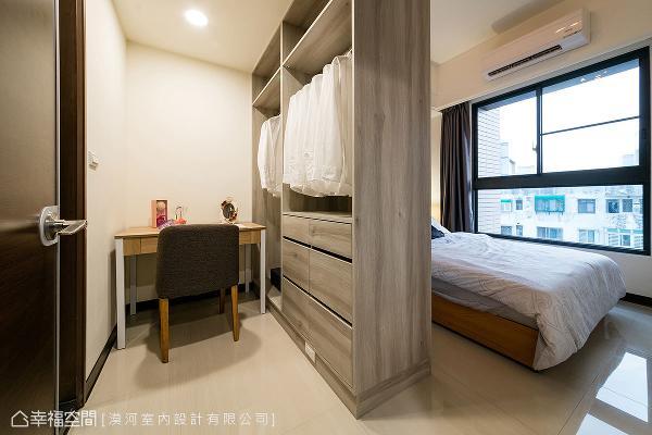 使用系统家具作为衣柜,界定出主卧书房,让书桌兼具化妆台功能,空间也能变身成更衣室。