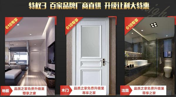 品质之家地板、卧室木门、洁具免费升级为尊享之家!花更少的钱,享受更高标准的生活!