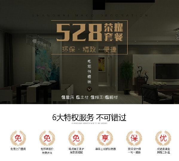 开祥御龙城140平方简约风格装修实景:528套餐