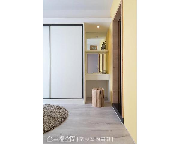 白、黄、原木色陈设和谐共存于卧房中,并善用衣橱旁的畸零空间设计化妆台,提升场域使用坪效。