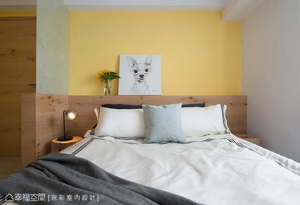屋主偏爱简约风格,故王立峥设计师漆以单一黄色铺饰主墙,以跳色手法展现北欧风灵魂。