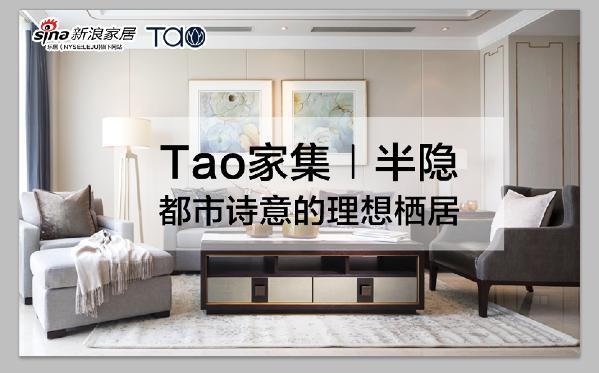 Kavin告诉笔者,8年前在北京的家,是传统风格的欧式,后来在上海的私宅,硬装、线条都变得简洁许多。而成都这处房子,他希望是上海私宅的再升级:简洁、利落,多一些时尚的、都市的、文化品位上的设置。