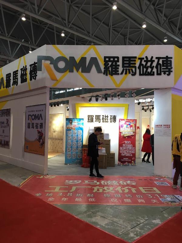 台湾罗马磁砖-活动现场