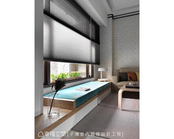 于客厅窗台边设计卧榻,并善用卧榻下方空间,规划了抽屉式收纳柜。