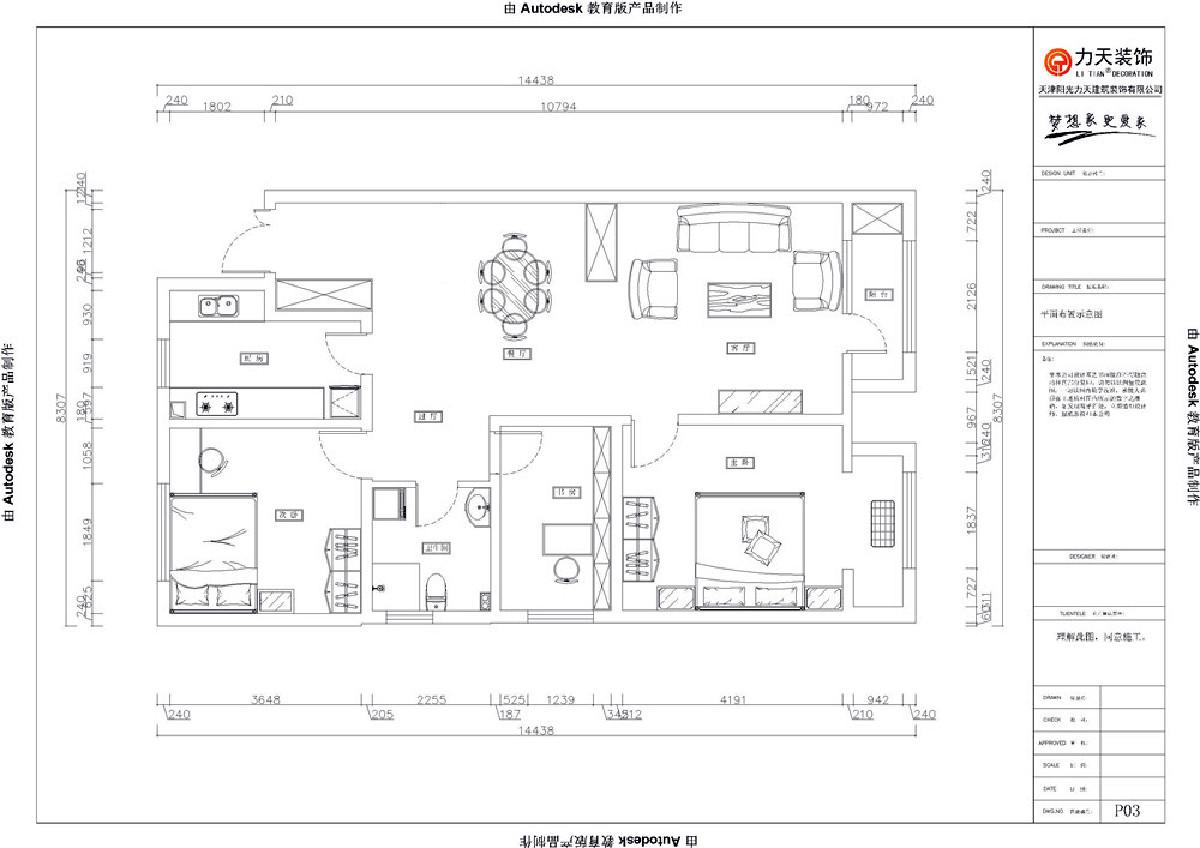 整体家具靠墙放置,布局合理,主卧室的左侧 是书房的位置,书房的书柜靠墙放置,非常适合看书,书房的位置是卫生间的位置,卫生 间整体布局合理,使用方便,卫生间的左侧是次卧的位置,次卧布局合理
