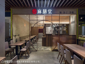 73平麻膳堂旧宗店