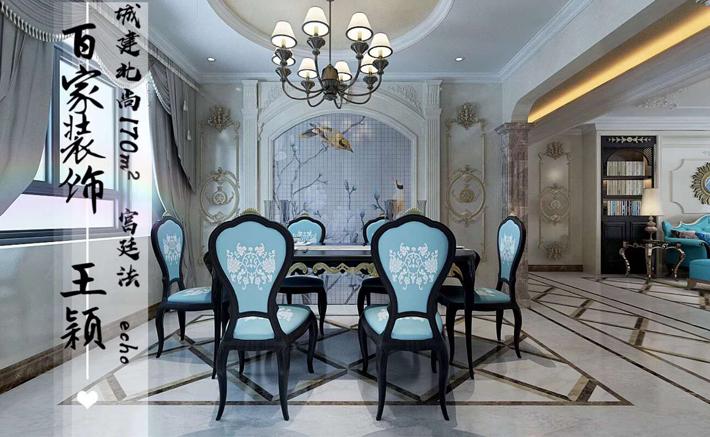 四居 城建北尚 宫廷法式 餐厅图片来自百家设计小刘在城建北尚170平宫廷法式半包12万的分享