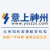 北京意上神州装饰有限公司