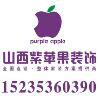 山西紫苹果装饰王丽娜