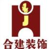 北京合建装饰王红