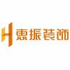 上海惠振装饰