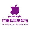甘肃紫苹果装饰