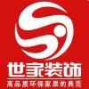 北京世家装饰工程有限公司