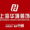 河南华埔建筑装饰工程有限公司