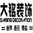 郑州大铭装饰李志康