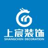 深圳上宸装饰设计工程有限公司