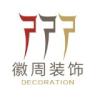 安徽徽周装饰工程有限公司