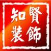 上海知贤装饰