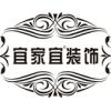天津宜家宜装饰工程有限公司