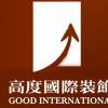 北京高度国际装饰设计成都分公司