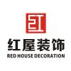 郑州红屋装饰装修工程有限公司