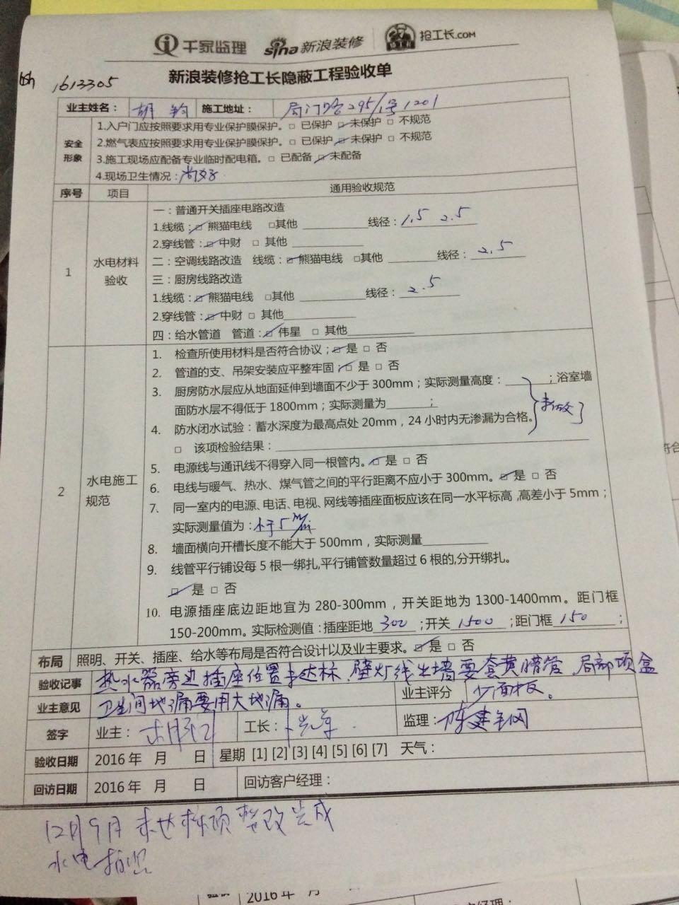 【监理报告】卜光军工长的114平两室户