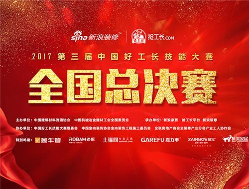 第三届中国好工长技能大赛全国总决赛圆满收官