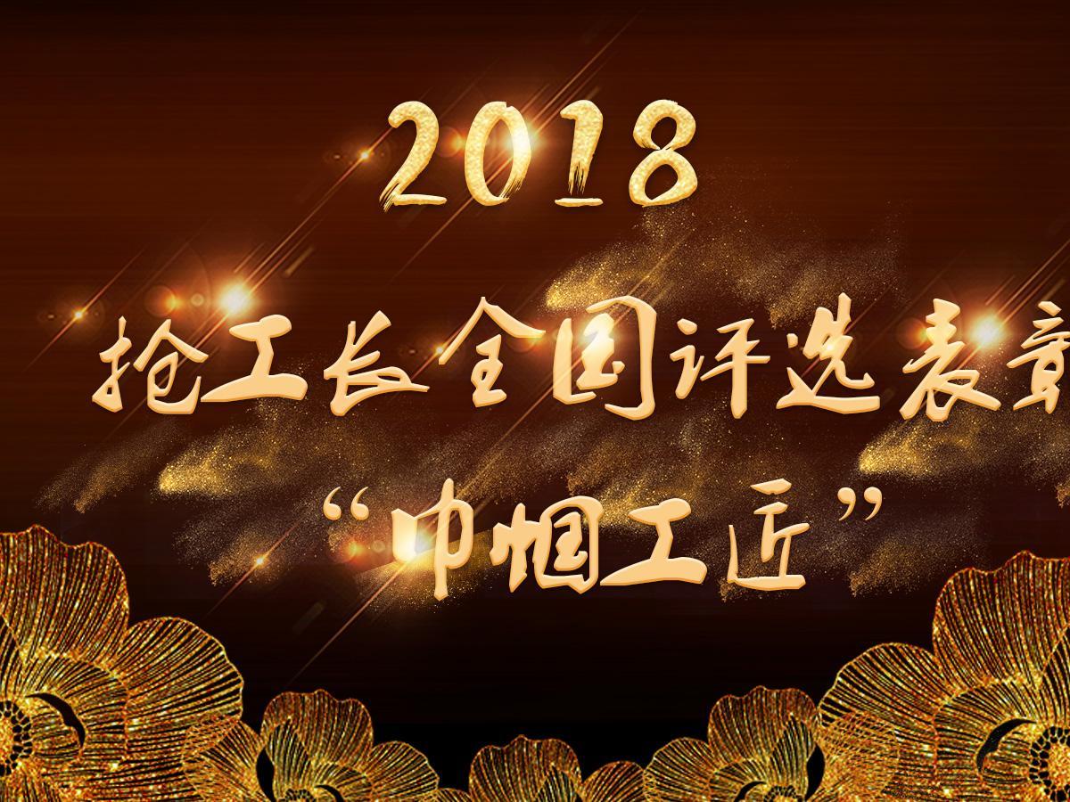 """2018搶工長全國評選表彰""""巾幗工匠"""""""