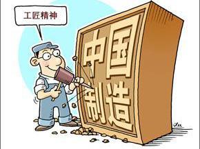 代表们呼吁:为工匠精神传承创造有利条件