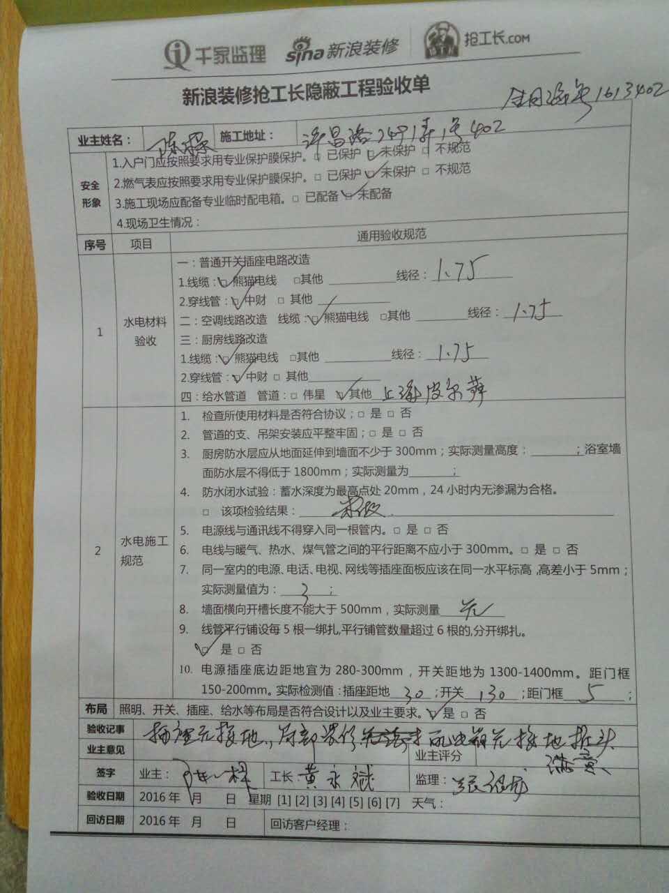 【监理报告】黄永斌工长的局部翻新