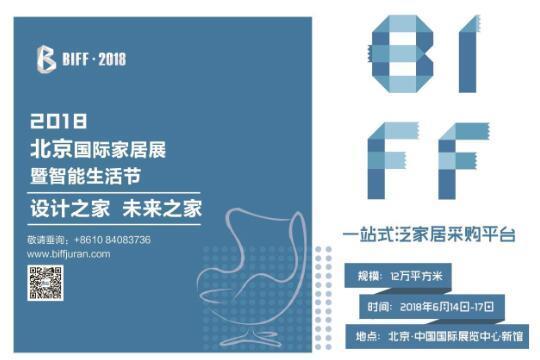 未来家庭生活是什么样子—北京国际家居展览会暨智能生活节
