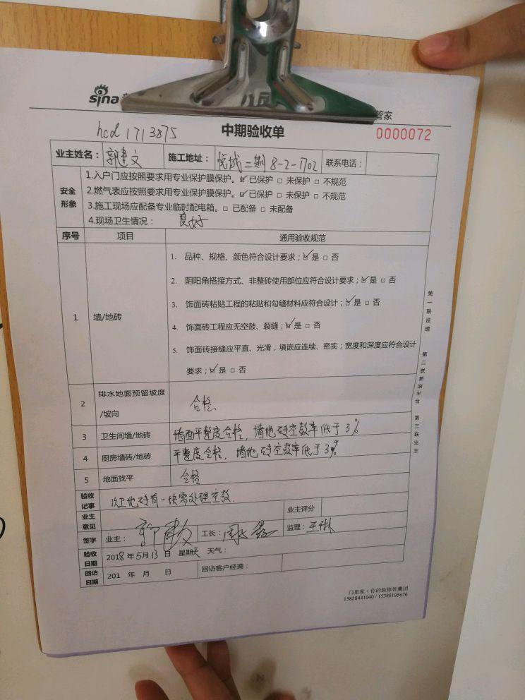 双流县悦城一期中期泥木完工验收