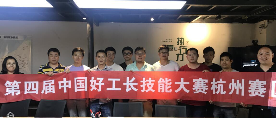 抢工长第四届工长技能大赛——杭州站开幕